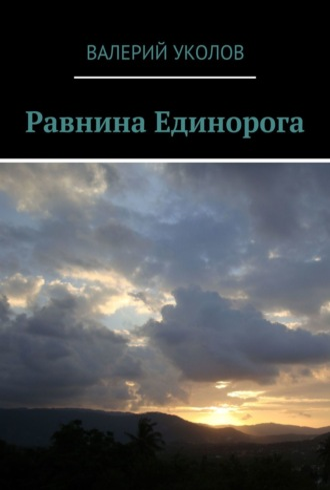 Валерий Уколов, Равнина Единорога