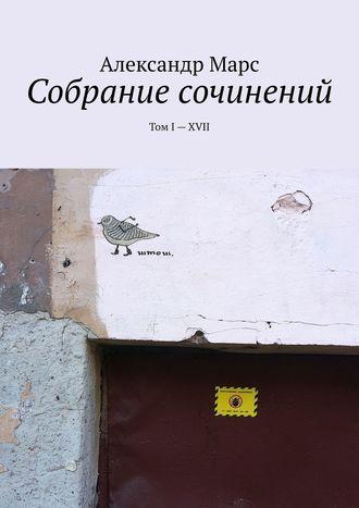 Александр Марс, Собрание сочинений. Том I—XVII