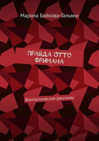 Марина Бойкова-Гальяни, Правда Отто Фримана. Фантастические рассказы