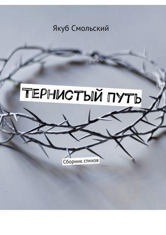 Якуб Смольский, Тернистыйпуть. Сборник стихов