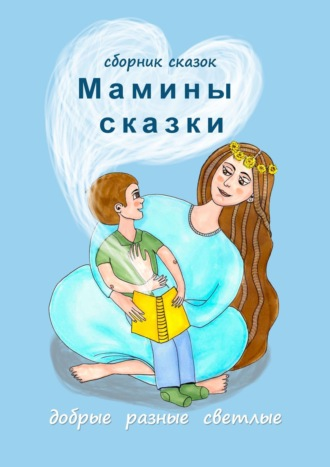 Наталья Воротягина, Мамины сказки. добрые разные светлые