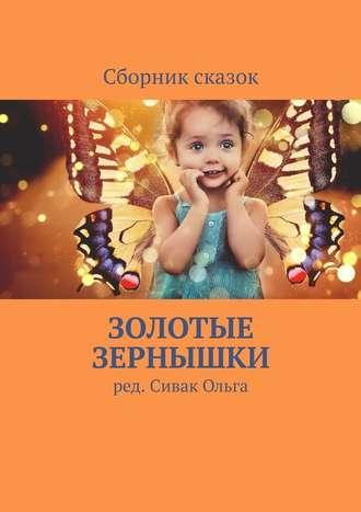 Ольга Сивак, Золотые зернышки