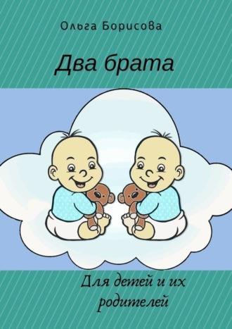 Ольга Борисова, Два брата