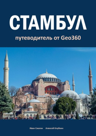 Алексей Клубкин, Иван Смагин, Стамбул. Путеводитель от Geo360