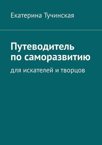 Екатерина Тучинская, Путеводитель посаморазвитию. Для искателей итворцов