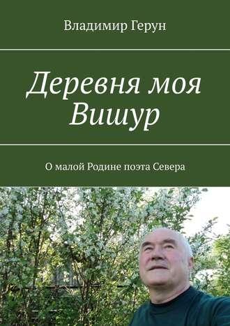 Владимир Герун, Деревня моя Вишур. Омалой Родине поэта Севера
