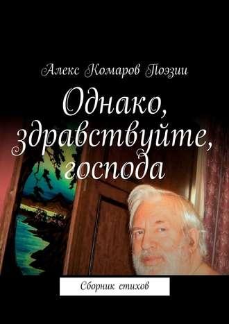 Алекс Комаров Поэзии, Однако, здравствуйте, господа. Сборник стихов