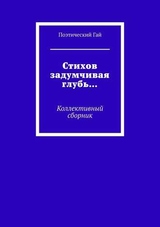 Лидия Мокрушина, Стихов задумчивая глубь… Коллективный сборник