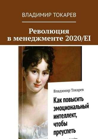 Владимир Токарев, Революция вменеджменте2020/EI