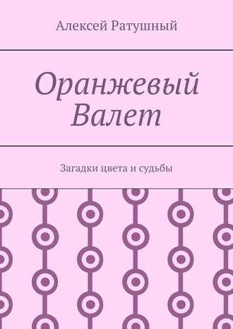 Алексей Ратушный, Оранжевый Валет. Загадки цвета исудьбы