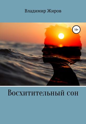 Владимир Жиров, Восхитительный сон