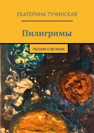 Екатерина Тучинская, Пилигримы. Поэзия овечном
