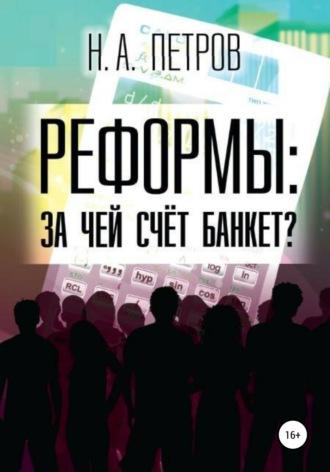 Николай Петров, РЕФОРМЫ: за чей счёт банкет?