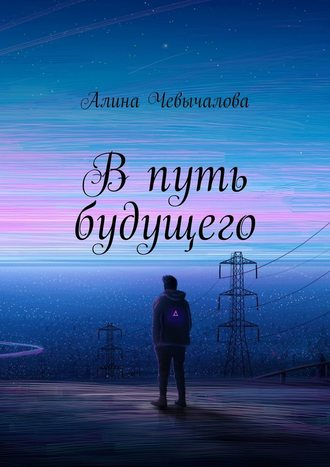 Алина Чевычалова, Впуть будущего