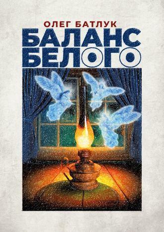 Олег Батлук, Баланс белого