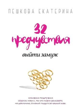 Екатерина Пешкова, 32предчувствия выйти замуж