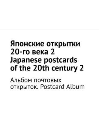 Андрей Тихомиров, Японские открытки 20-го века– 2. Japanese postcards ofthe 20th century–2. Альбом почтовых открыток. Postcard Album