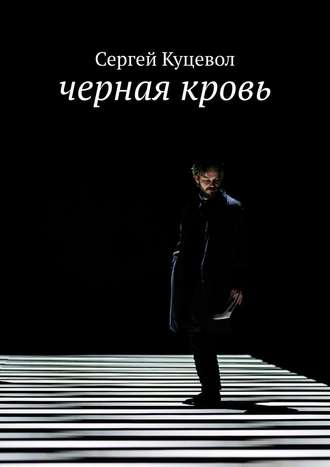 Сергей Куцевол, Черная кровь