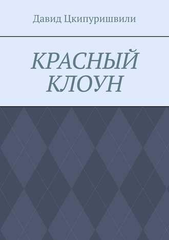 Давид Цкипуришвили, Красный клоун