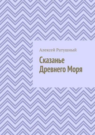 Алексей Ратушный, Сказанье ДревнегоМоря