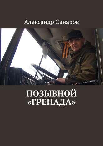 Александр Санаров, Позывной «Гренада»
