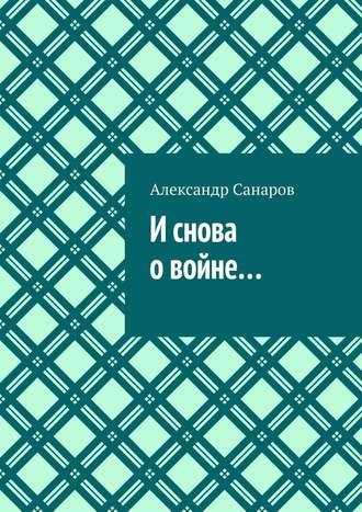 Александр Санаров, Иснова овойне…