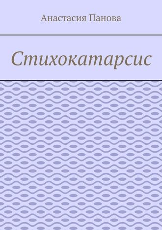 Анастасия Панова, Стихокатарсис