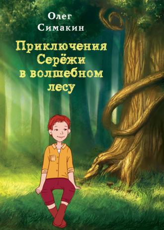 Олег Симакин, Приключения Сережи вволшебномлесу