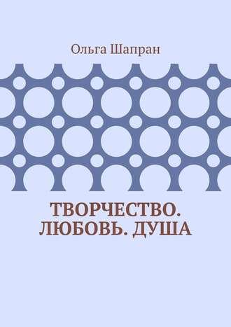 Ольга Шапран, Творчество. Любовь.Душа. Беседы о сокровенном