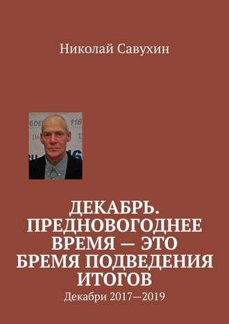 Николай Савухин, Декабрь. Предновогоднее время– это бремяподведения итогов. Декабри 2017—2019