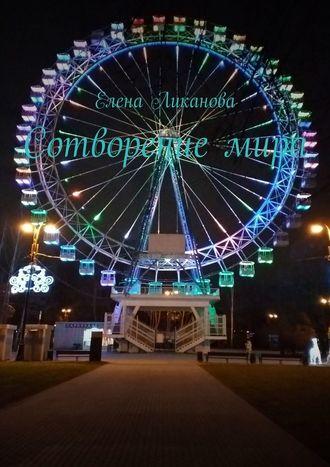 Елена Ликанова, Сотворениемира