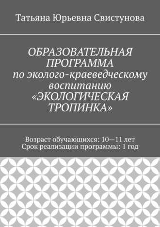 Татьяна Свистунова, ОБРАЗОВАТЕЛЬНАЯ ПРОГРАММА поэколого-краеведческому воспитанию «ЭКОЛОГИЧЕСКАЯ ТРОПИНКА»