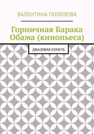 Валентина Полозова, Горничная Барака Обама (кинопьеса). Джазовая комета
