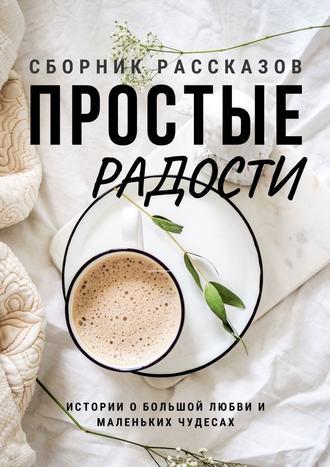 Екатерина Дорн, Простые радости