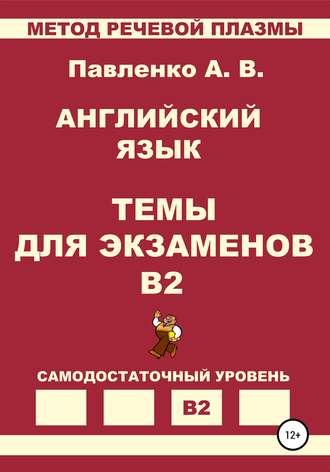 Александр Павленко, Английский язык. Темы для экзаменов. Уровень В2