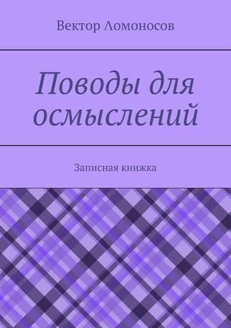 Вектор Λомоносов, Поводы для осмыслений. Записная книжка