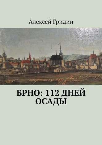Алексей Гридин, Брно: 112дней осады