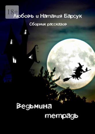 Наталия Барсук, Любовь Барсук, Ведьмина тетрадь