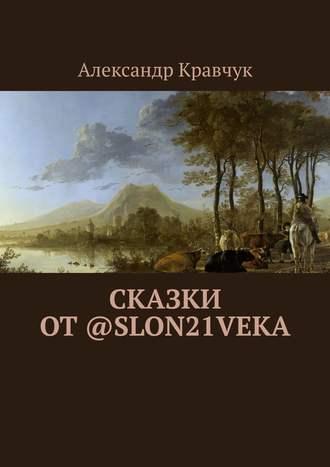 Александр Кравчук, Сказки от@slon21veka