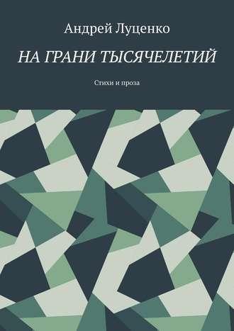 Андрей Луценко, Награни тысячелетий. Стихи ипроза