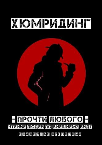 Владислав Луговский, Хьюмридинг– прочти любого