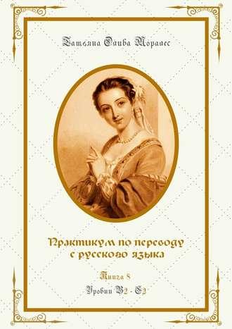 Татьяна Олива Моралес, Практикум попереводу срусского языка. Уровни В2—С2. Книга 8