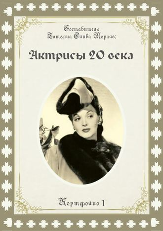 Татьяна Олива Моралес, Актрисы 20-говека. Портфолио-1