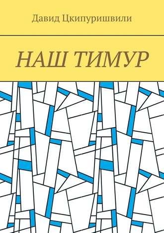 Давид Цкипуришвили, Наш Тимур