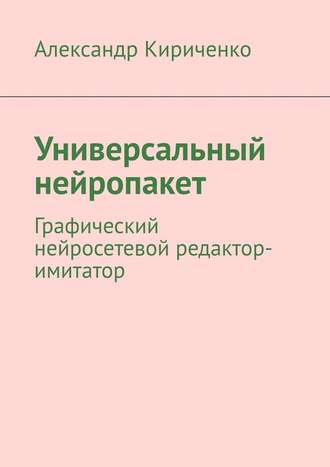 Александр Кириченко, Универсальный нейропакет. Графический нейросетевой редактор-имитатор