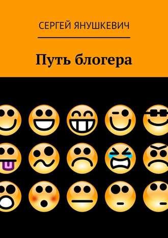 Сергей Янушкевич, Путь блогера
