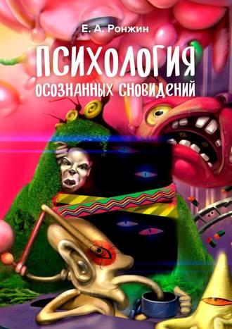 Евгений Ронжин, Психология осознанных сновидений