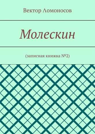 Вектор Λомоносов, Молескин. Записная книжка №2