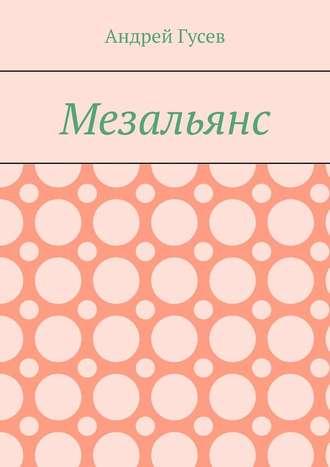 Андрей Гусев, Мезальянс
