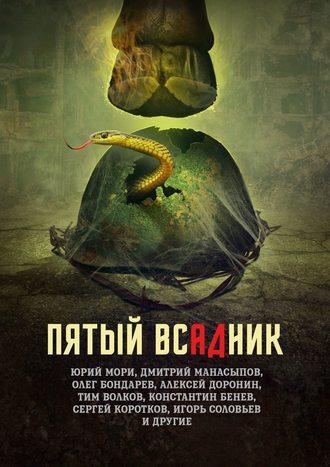 Алексеев Сергей, Бондарев Олег, Пятый всадник